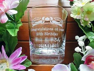 「Congratulations on your 60th birthday ○○さん、日付」を彫刻した、還暦祝い用のロックグラス