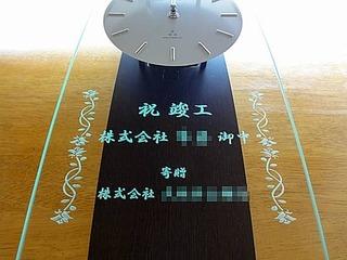 「祝竣工 株式会社○○御中 寄贈○○」を彫刻した、お取引先への竣工祝い用の名入れ掛け時計
