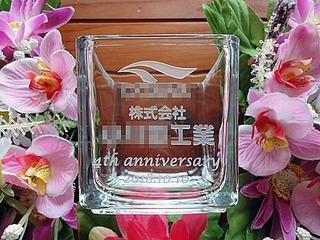 「ロゴマーク」「株式会社○○、4th anniversary」を彫刻した、創立記念品用のフラワーベース
