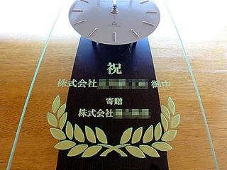 「祝、株式会社○○御中、寄贈 株式会社○○」を彫刻した、お得意先への周年祝い用の掛け時計