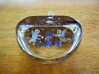 「店名、祝10周年」を彫刻した、自動車販売店の周年祝い用のガラス製オブジェ