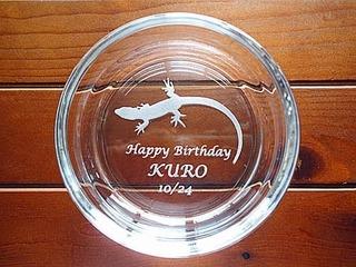 「トカゲのイラスト、Happy birthday、名前」を彫刻した、友人への誕生日プレゼント用の灰皿