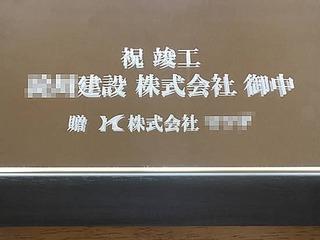 「祝竣工 ○○株式会社、贈 株式会社○○」を彫刻した、お取引先の新社屋竣工祝い用の鏡