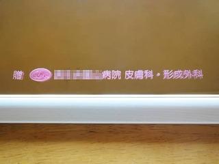 「贈 ○○病院 皮膚科・形成外科」を彫刻した、開院祝い用の鏡