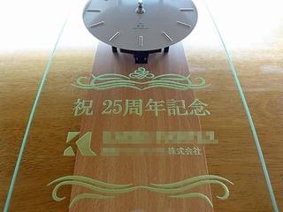 「祝25周年記念」「ロゴマーク」を彫刻した、お得意先の周年祝い用の掛け時計