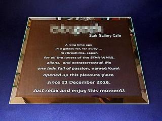「店名とお祝いメッセージ」を彫刻した、カフェの開店祝い用のガラス盾
