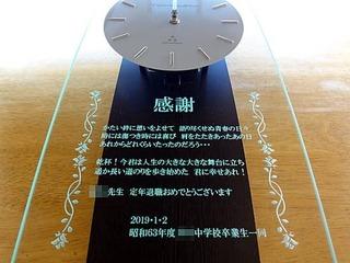 「感謝、先生の好きな歌詞、日付」を彫刻した、中学時代の恩師への定年退職の贈り物用の掛け時計