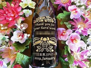 「メッセージ、名前、日付」を側面に彫刻した、定年退職のお祝い品用のワインボトル