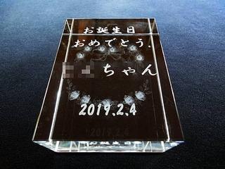 「お誕生日おめでとう、名前、日付」を側面に彫刻した、友達への誕生日プレゼント用の3Dアートグラス