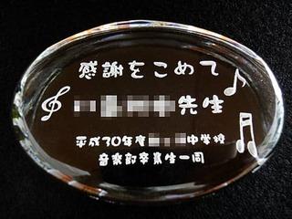 「感謝を込めて、○○先生」を彫刻した、卒業生から部活の顧問の先生へのプレゼント用のガラス製ペーパーウェイト