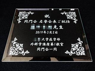 「祝会長就任 ○○先生、日付、○○一同」を彫刻した、会長就任祝い用のガラス盾