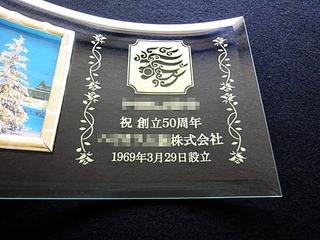 「ロゴマーク」と「祝創立50周年、会社名、日付」を彫刻した、創立記念品用の写真立て