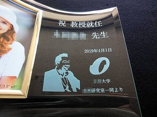 「祝教授就任 ○○先生」と「先生の似顔絵」を彫刻した、就任祝い用の写真立て