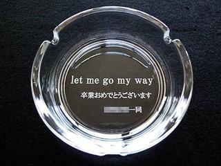 メッセージを彫刻した、卒業する先輩へのプレゼント用の灰皿