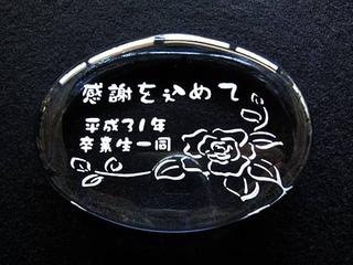 「感謝を込めて 平成31年卒業生一同」を彫刻した、卒業生から先生に贈るペーパーウェイト