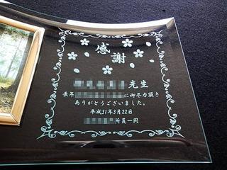 「感謝 ○○先生、○○法律事務所所員一同」を彫刻した、弁護士の先生への定年退職祝い用の写真立て