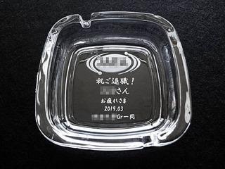 「ロゴマーク」と「メッセージ、名前」を彫刻した、退職記念品用の灰皿