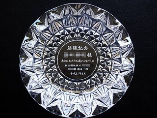 「メッセージ、名前、会社名」を彫刻した、定年退職の記念品用の灰皿