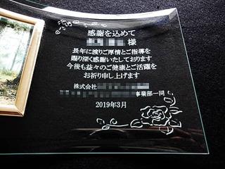 「感謝を込めたメッセージ、名前、会社名、日付」を彫刻した、上司への定年退職祝い用の写真立て