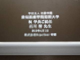 「祝 学長就任 ○○先生」を彫刻した、学長就任祝い用の鏡