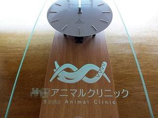 「ロゴマーク」を彫刻した、動物病院の開院祝い用の掛け時計