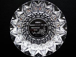 「新築祝い ○○賛江、日付、贈り主の名前」を彫刻した、新築祝い用の灰皿