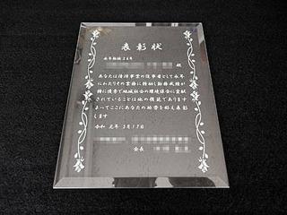 「勤続年数と表彰文、永年勤続者名、会社名」を彫刻した、永年勤続の表彰記念品用のガラス盾