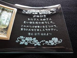 「感謝を込めたメッセージ」を彫刻した、家族から両親への定年退職祝い用の写真立て