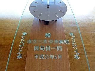 「贈 ○○病院医局員一同」を前面ガラスに彫刻した、開院祝い用の掛け時計