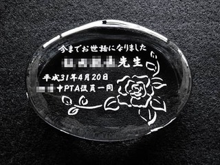 「感謝を込めて ○○先生」を彫刻した、PTA役員から先生への贈り物用のペーパーウェイト