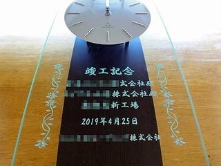 「竣工記念 ○○株式会社 ○○新工場」を彫刻した、新工場の竣工祝い用の掛け時計