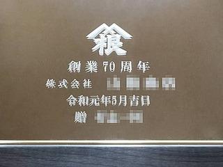 「創業70周年 株式会社○○」と「会社のマーク」を彫刻した、周年祝い用の鏡