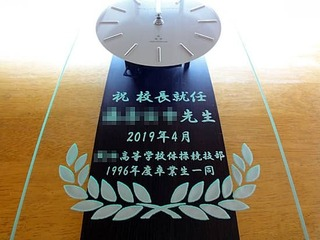 「祝校長就任、○○先生」を彫刻した、校長就任祝い用の掛け時計