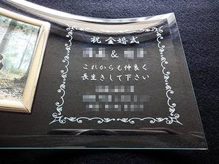 「祝金婚式、両親の名前、家族全員の名前」を彫刻した、両親への金婚式の贈り物用のガラス製写真立て