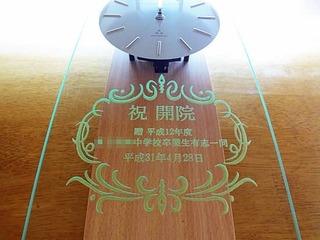 「祝 開院、○年度○○中学校卒業生有志一同」を前面ガラスに彫刻した、病院の開院祝い用の掛け時計