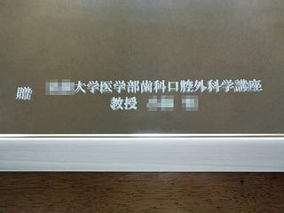 「贈 ○○大学医学部○○講座教授○○」を彫刻した、開院祝い用の鏡