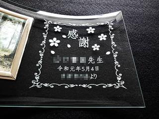 「感謝、○○先生、日付」を彫刻した、同窓会で恩師へ贈るプレゼント用のガラス製フォトスタンド
