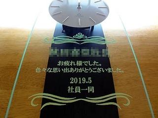 「感謝を込めたメッセージと名前」を彫刻した、上司の定年退職祝い品用の掛け時計