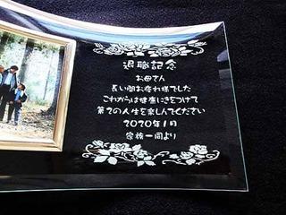 母親の定年退職祝い用のガラス製フォトフレーム