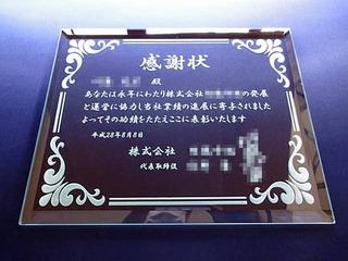 永年勤続の記念品用のガラス楯(盾)