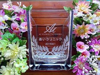 クリニック開院のプレゼント用の名入れ花瓶・フラワーベース